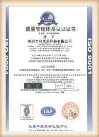 Aminite Fiber Optical Honorary Certificate 3