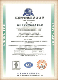 Aminite Fiber Optical Honorary Certificate 2