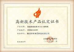 Aminite Fiber Optical Honorary Certificate 8