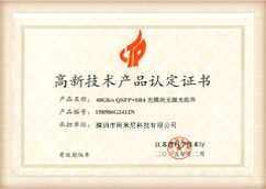 Aminite Fiber Optical Honorary Certificate 7