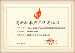 Aminite Fiber Optical Honorary Certificate 6