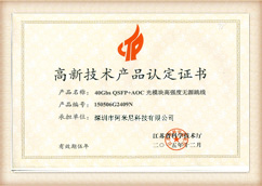 Aminite Fiber Optical Honorary Certificate 5