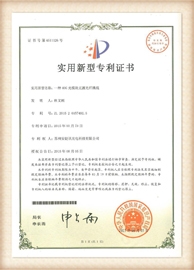 aminite fiber optical Patent certificate 14