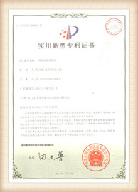 aminite fiber optical Patent certificate 4