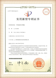 aminite fiber optical Patent certificate 3
