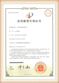 aminite fiber optical Patent certificate 2