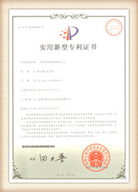 aminite fiber optical Patent certificate 13