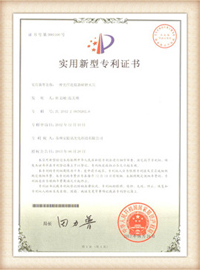 aminite fiber optical Patent certificate 12