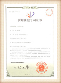 aminite fiber optical Patent certificate 11