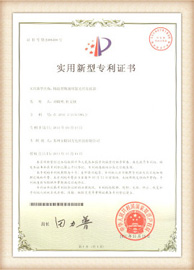 aminite fiber optical Patent certificate 10