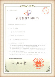 aminite fiber optical Patent certificate 7