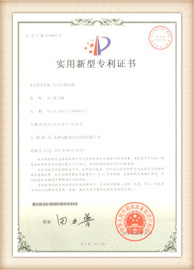 aminite fiber optical Patent certificate 6