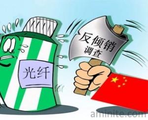 fiber anti-dumping